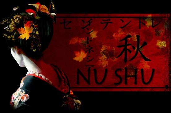 nushu