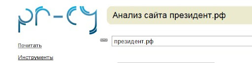Анализ президент.рф