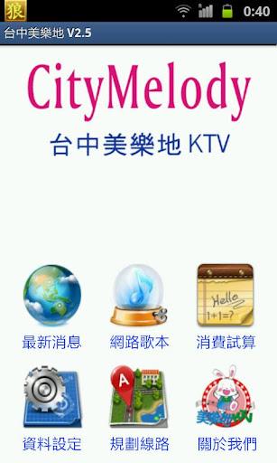 台中美樂地KTV