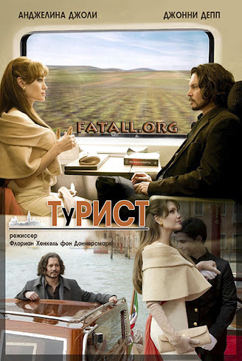 Турист / The Tourist  (2010/TS/700Mb/1400Mb)