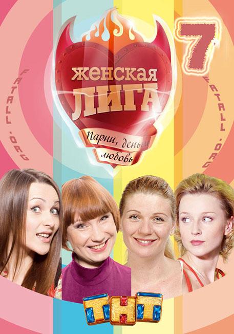 Женская лига 7 сезон (2011) новые серии SATRip