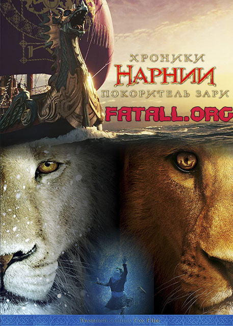 Хроники Нарнии: Покоритель Зари / The Chronicles of Narnia: The Voyage of the Dawn Treader (2010/DVD5/DVDRip/700Mb/1400Mb)