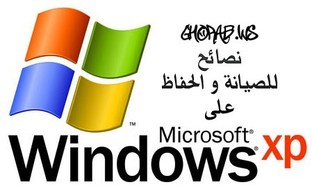 windows-xp-maintenance-tips - 4 خطوات لصيانة ويندوز اكس بي