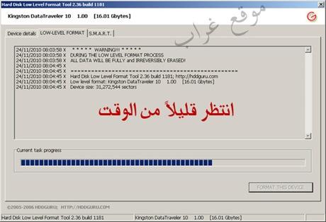 Please Wait Formatting