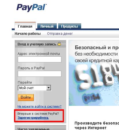 итак открывайте сайт paypal paypal com и ...
