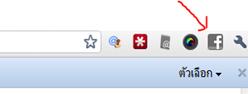 เล่น facebook ให้ง่ายใน google chrome