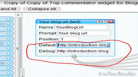โชว์ top COMMENt  ในบล็อกด้วย Yahoo pipes