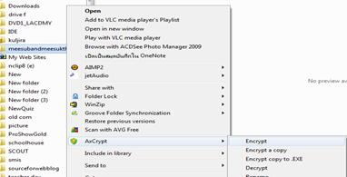 เก็บไฟล์ไว้เป็นความลับ AxCrypt