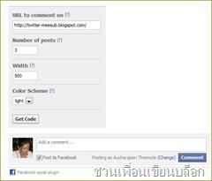 facebook comment ใน เวบบล็อก