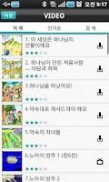 Screenshot of 모바이블 - 어린이성경애니