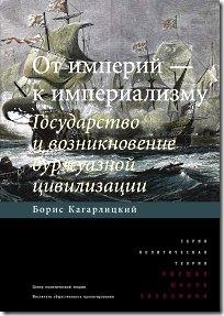kagarlitsky