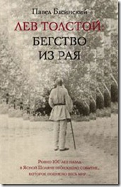 Павел Басинский Лев Толстой Бегство из рая