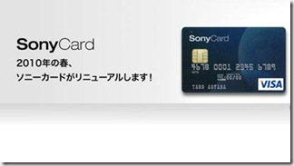 sonycard_top2