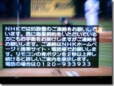 NEC_0052a