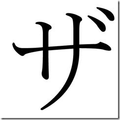 Japanese_Katakana_ZA