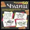 Desenhando 50 Monstros