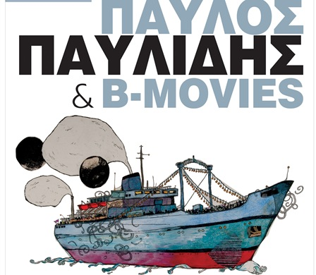 BIG STAR  PAVLIDIS PAVLOS & B-MOVIES  BLOCK 33  march