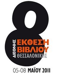 Diethnis_Ekthesi_Bibliou_Thessalonikis_2011