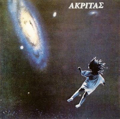 Akritas ~ 1973 ~ Akritas