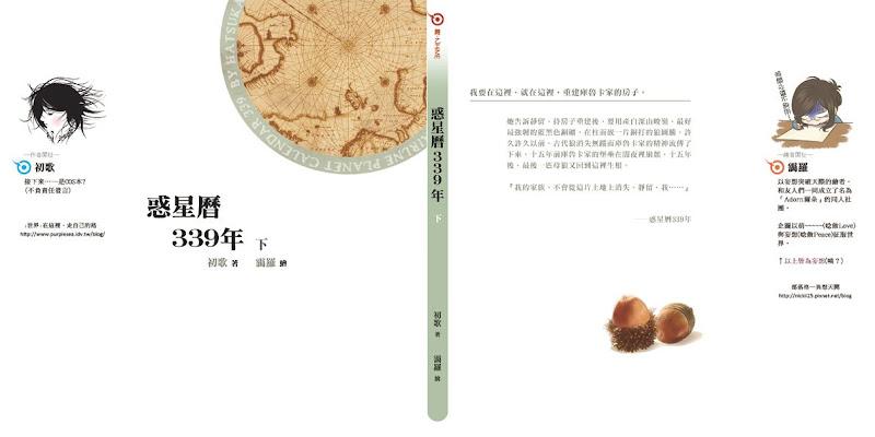 惑星曆下冊封面