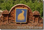 Кунгур-02-герб