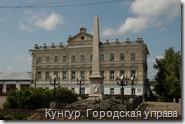 Кунгур-03-Городская управа