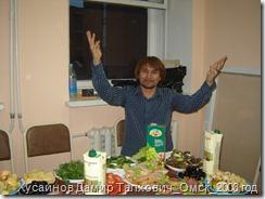 ДЭИР-Омск. 2008 май. Сессия Хусаин_34