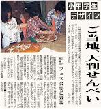 2008年5月9日神奈川新聞.jpeg
