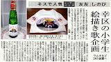 2008年10月16日神奈川新聞.jpeg