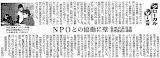 2009年4月20日日経新聞.jpeg
