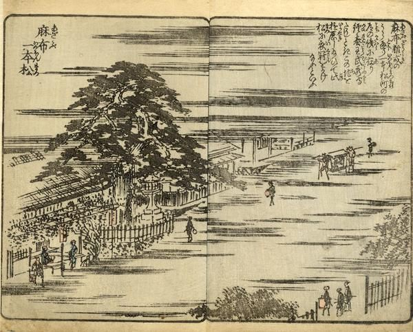安藤広重木版画「麻布一本松」