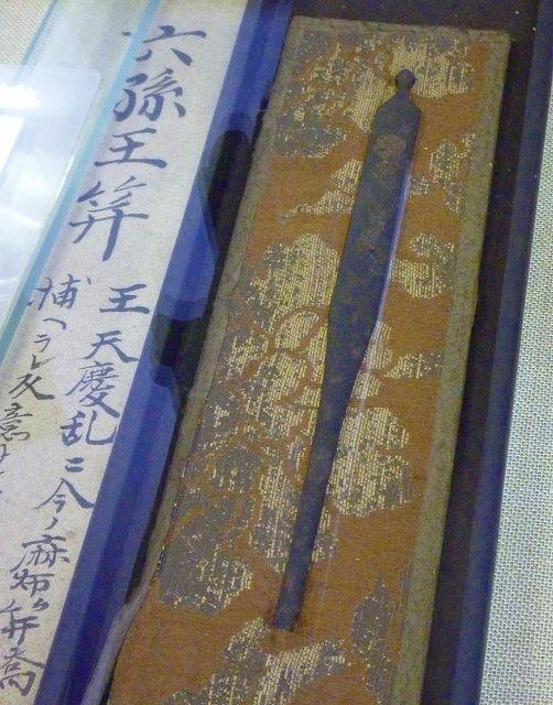 渋谷金王八幡神社に社宝として伝わる源経基の「笄」