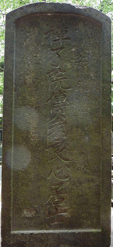 伝吉(DAN KUT)墓の碑文-裏面(和文戒名)