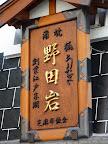 創業者が狐鰻で修行した<br>東麻布「野田岩」