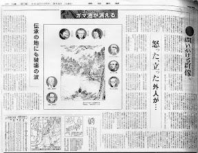 1972年のガマ池保存運動を伝える毎日新聞記事