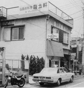 西麻布移転後の龍土軒-昭和57年(写された港区)