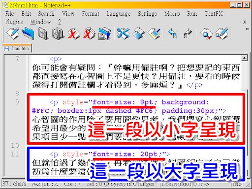 測試字型大小的網頁原始碼