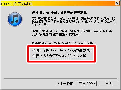 決定是否授權 iTunes 修改資料夾名稱
