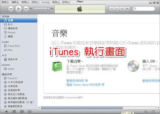 iTunes 的執行畫面
