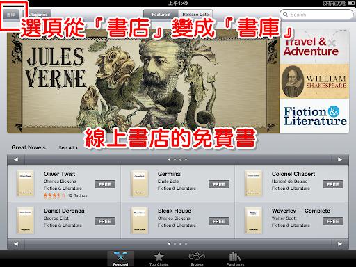 利用 iBooks 連上 Apple 線上書店