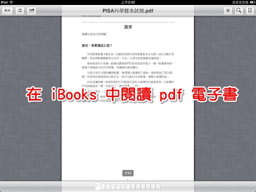 在 iBooks 中讀 pdf 可以對內容進行搜尋