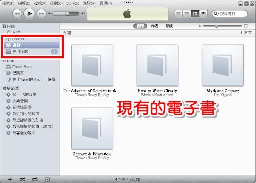 打開 iTunes 中的書籍資料庫