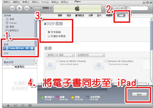 將 pdf 檔同步至 iPad 中