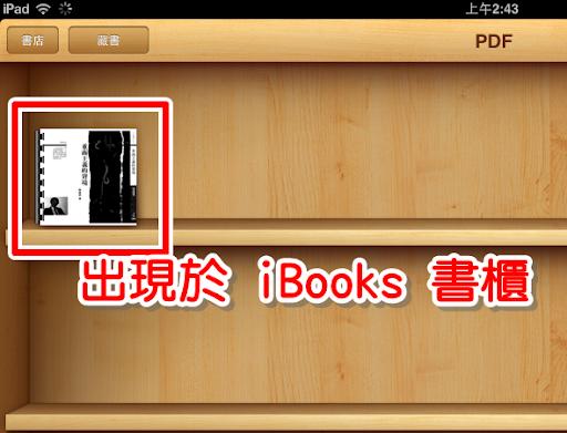 pdf 正確傳入 iBooks 中