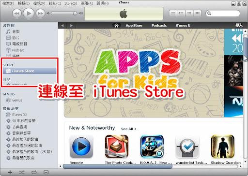 利用 iTunes 連線至 iTunes Store