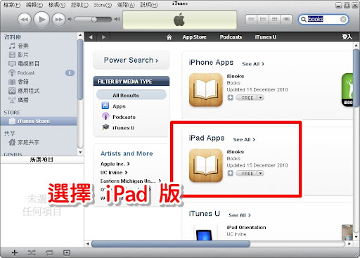 選擇 iPad 版的 iBooks