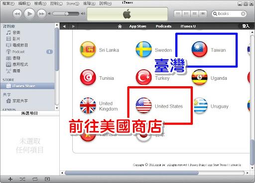 點擊美國國旗前往美國 iTunes Store