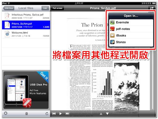 選擇要用哪個軟體開啟目前的 PDF 檔