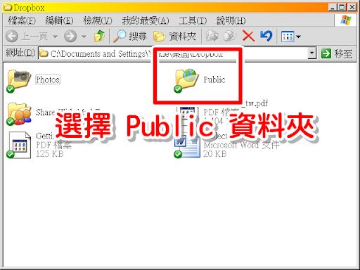 Dropbox 中的 Public 資料夾