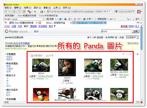 搜尋到的所有 Panda 圖片